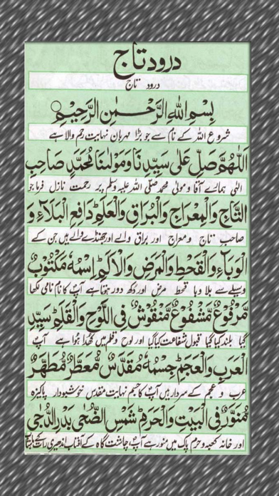 Top 10 Apps like Durood Shareef in 2019 for iPhone & iPad