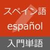 スペイン語 入門単語 - Español para principiantes - iPhoneアプリ