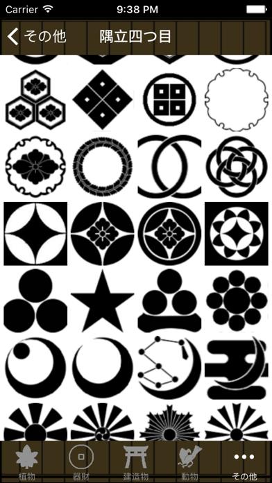 日本家紋Liteのおすすめ画像3