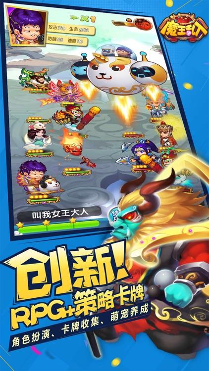 魔王乱入 screenshot-3