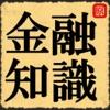 金融知識 - iPhoneアプリ