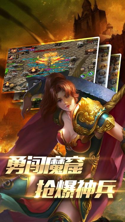 热门传奇-英雄合击传奇永恒热血PK screenshot-3