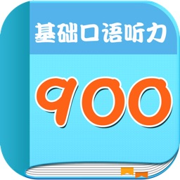 英语900句基础口语听力免费版HD 疯狂自学英语口语流利说 让您走遍美国