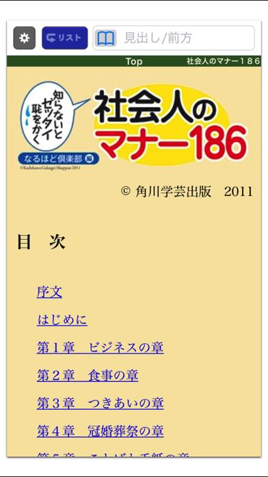 社会人のマナー186(角川学芸出版) (ONESWING)のおすすめ画像1