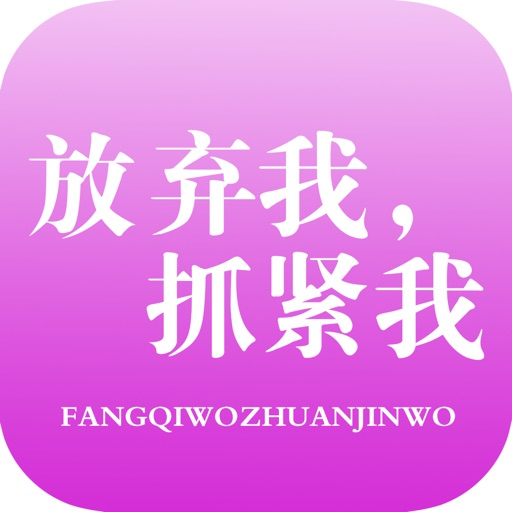放弃我抓紧我:陈乔恩王凯乔任梁领衔主演都市言情小说