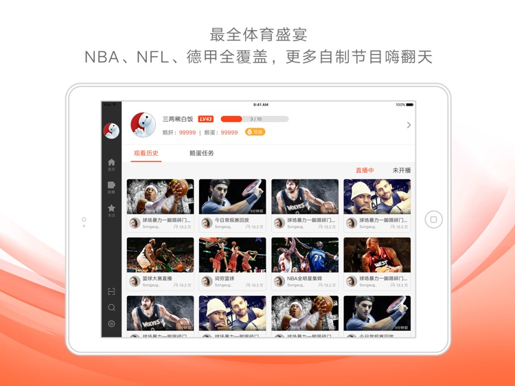 企鹅直播-NBA英超足球台球高清体育直播 screenshot-4