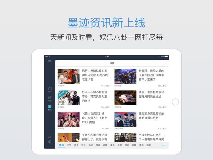 墨迹天气HD screenshot-3