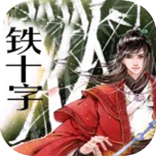 铁十字:经典历史小说