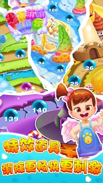 水果消消乐宠物版-热门经典免费单机小游戏 screenshot-3