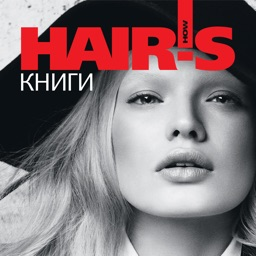 Hair's How - Style Books (Russian)