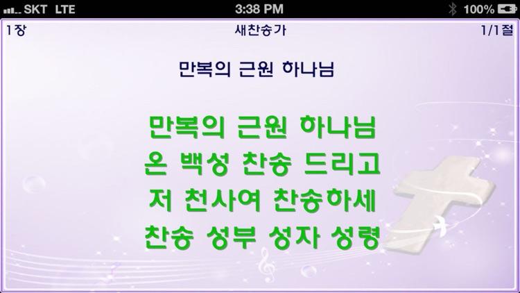 미가엘 찬양 반주기 ( 새찬송가, 통일찬송가 전곡 ) screenshot-4
