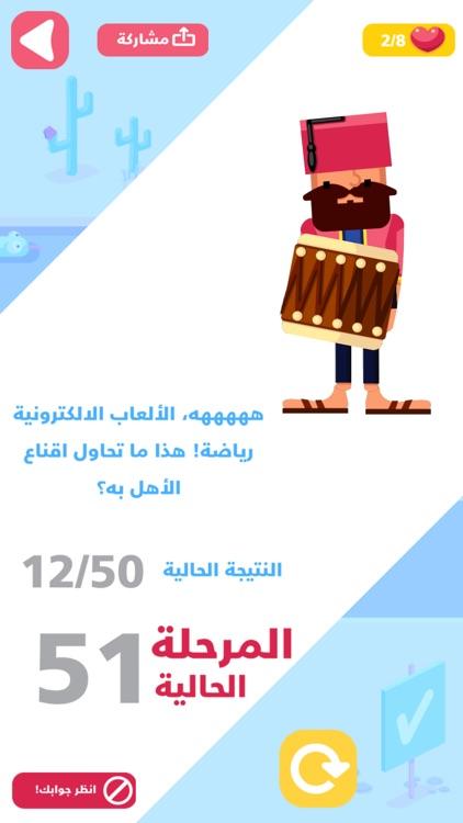 ابو العريف: صح ولا مش غلط