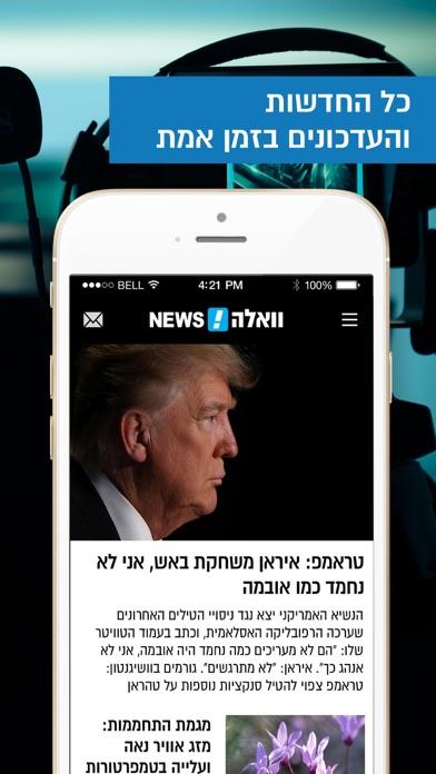 Walla - וואלה Screenshot 1