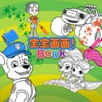 画画 - 宝宝画画,儿童绘画涂鸦画画板游戏