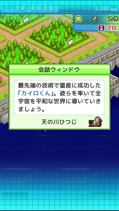 星になったカイロくん screenshot 3