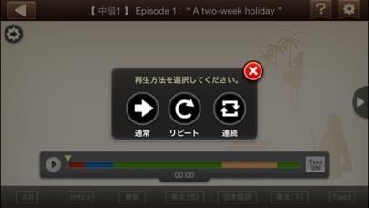 えいご上手統合版 screenshot1