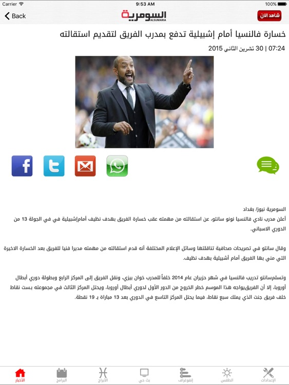 Alsumaria TV قناة السومرية for iPad