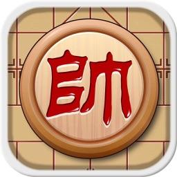 中国象棋 - 单机象棋大师游戏软件