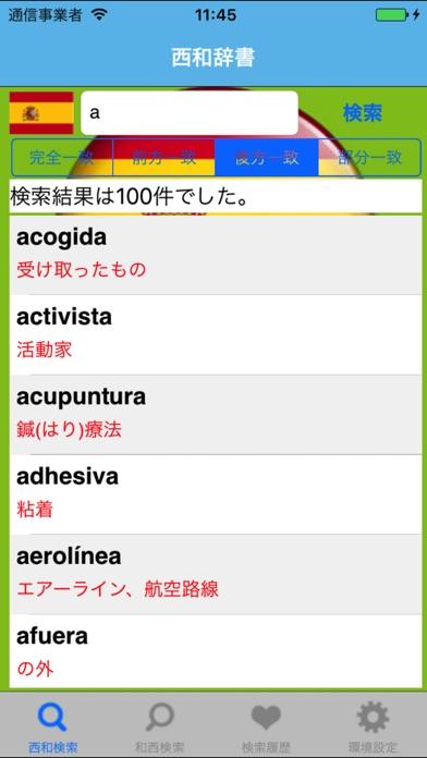 和西・西和辞典(Japanese Spanish Dictionary)のおすすめ画像1