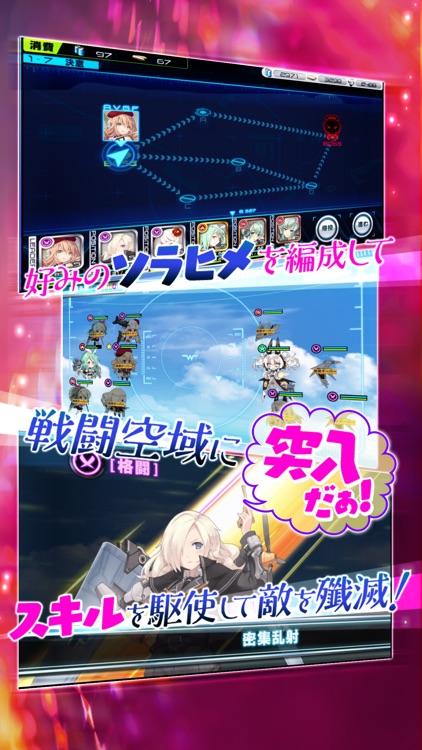 ソラヒメ ACE VIRGIN -銀翼の戦闘姫-