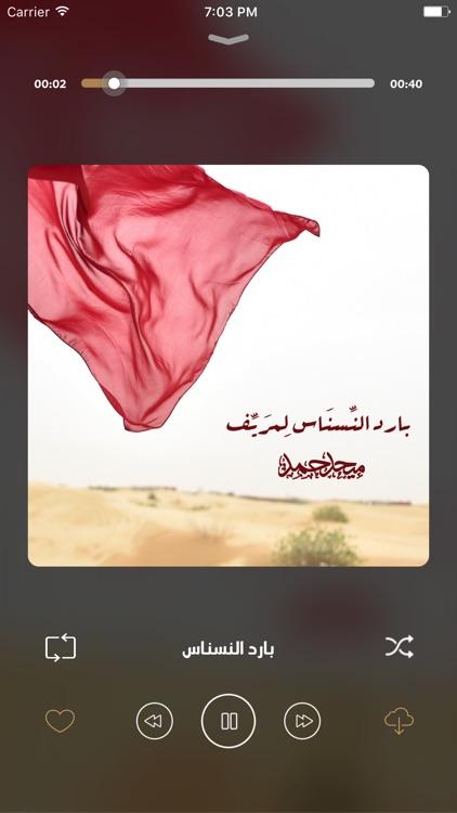 Mehad Hamad - ميحد حمد app image