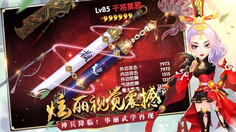 射雕英雄传(新马版)-金庸正版授权 screenshot-3