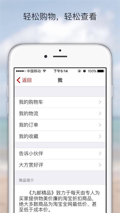 九邮精品 - 精选九块九包邮购物优惠券 screenshot three