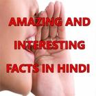 Rochak Tathya- Amazing and Interesting Facts icon