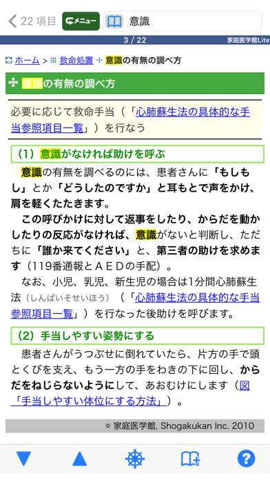 家庭医学館Lite 応急手当編【小学館】(ONESWING) ScreenShot4