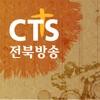 CTS 전북방송