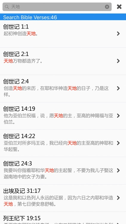 Bible Chinese Union Version- Bible Study on the go