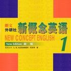 新概念英语(第一册)—零基础版 icon