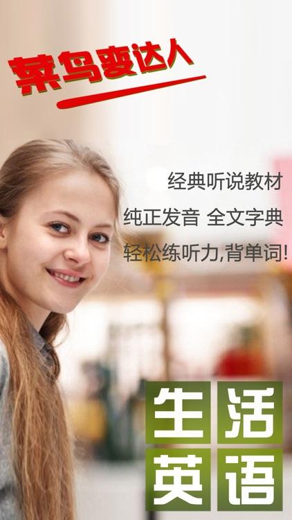 生活英语学习通HD 日常基础口语随身听