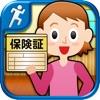 知って得する保険ガイド - iPhoneアプリ