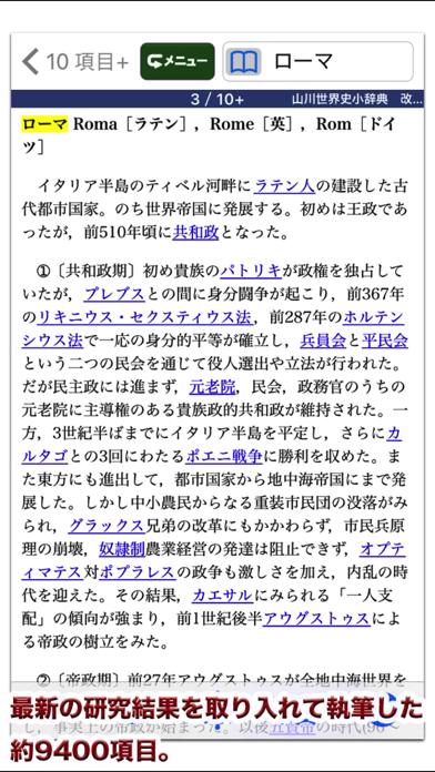山川 世界史小辞典 改訂新版【山川出版社】 ScreenShot1