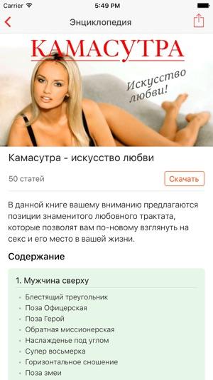 Онлайн секреты секса камасутры