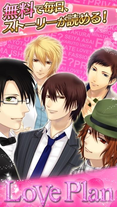 LovePlan(ラブプラン)◆恋愛ゲーム無料!女性向け人気乙女ゲーム ScreenShot1