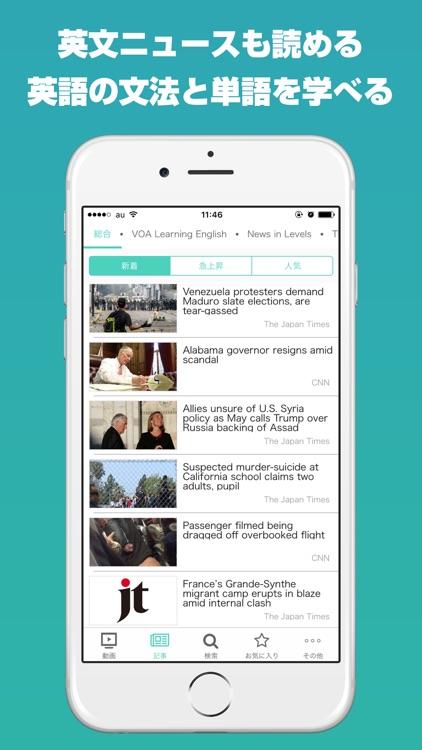 英語字幕 ニュース アプリ