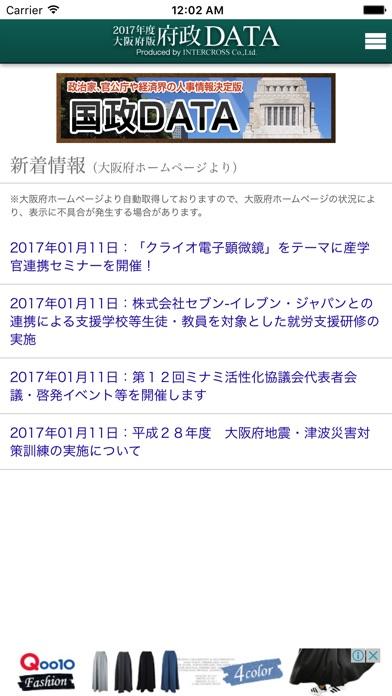 大阪府政DATAのスクリーンショット2