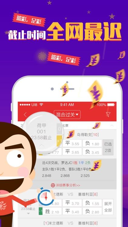 红包彩票-福利彩票体育彩票购买中心 screenshot-3