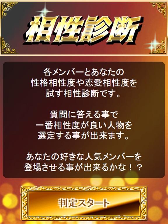 ヘイセイ相性診断&クイズ for Hey!Say!JUMP(平成ジャンプ)のおすすめ画像4