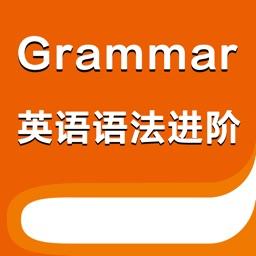 英语语法从入门到精通进阶版 -适用于初中高中到大学