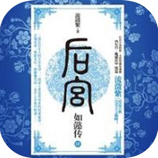 如懿传:流潋紫著热门电视剧小说