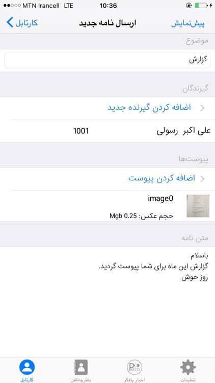 Pafco screenshot-4