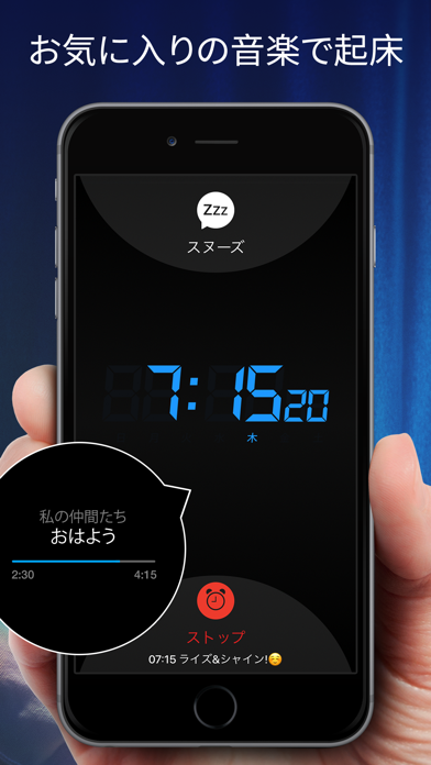 私の目覚まし時計のおすすめ画像1