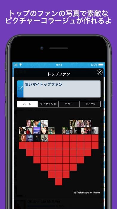 MyTopFans Pro(フェイスブック用) screenshot1