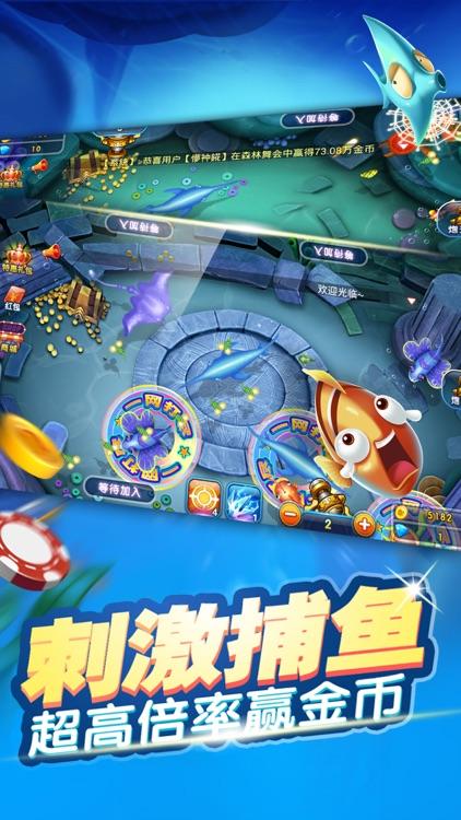 欢乐街机捕鱼-街机电玩捕鱼游戏大厅