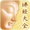 佛经大全-佛教音乐金刚经大悲咒故事