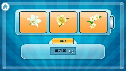 宝宝认植物花朵拼图大巴士 screenshot two