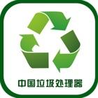 中国垃圾处理器 icon